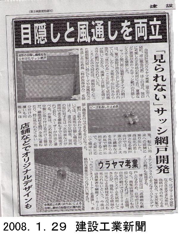 建設新聞20080129