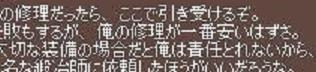 コピー ~ mabinogi_2008_02_08_001
