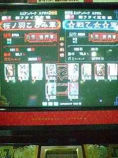 vs☆戦乙女☆
