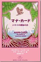 manacards.jpg