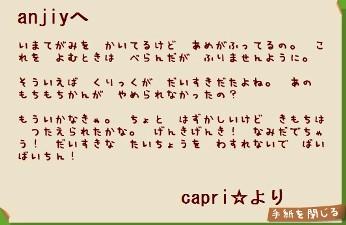 capriの手紙