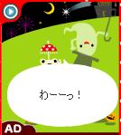 ニョロぞう☆ハロウィン3