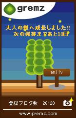 グリムス大人の木2-2