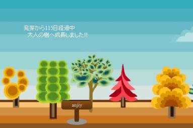 グリムス 集団大人の木