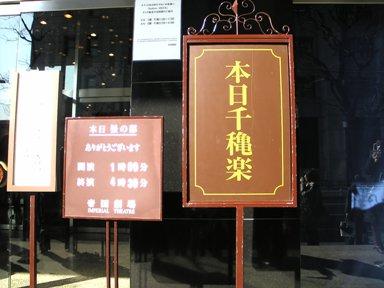 092-1千秋楽看板