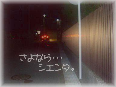 DSCF6500-sayonara.jpg