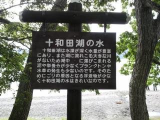 towadako92105.jpg