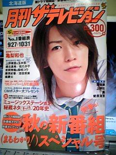月刊ザ・テレビジョン