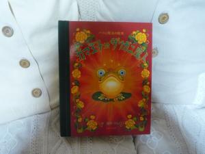 ガマ王子の絵本1