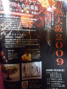 情熱大阪2009