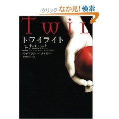 トワイライト2-1