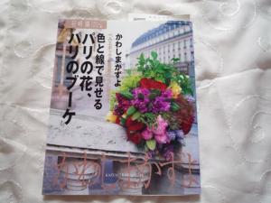 パリスタイルの花2
