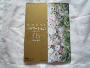 パリスタイルの花4
