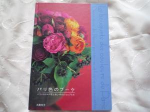 パリスタイルの花6
