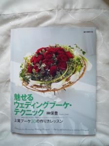 ブーケの本2