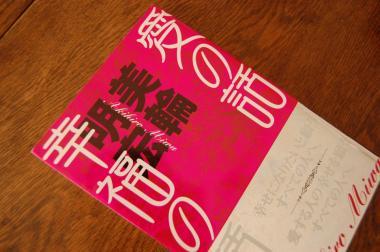 三輪明宏の本
