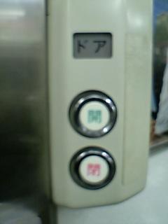 相模線のボタン02