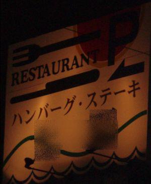 ハンバーグステーキのお店