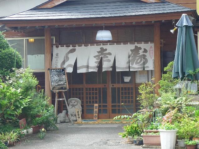 幸寿司22