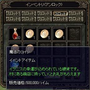 魔法のコイン