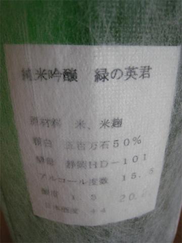 eikun-midori2.jpg