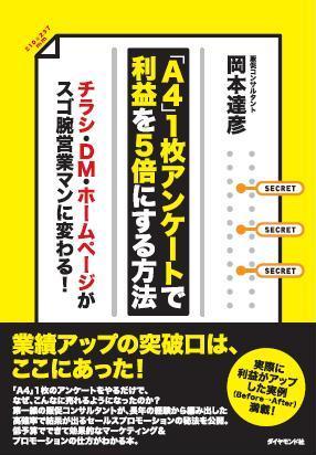 岡本さんの本