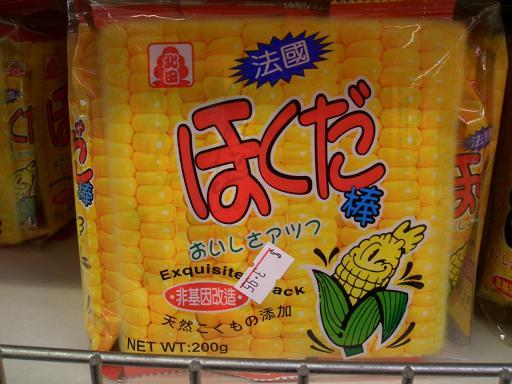 へんな日本語3