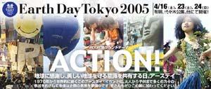 earthday2005.jpg