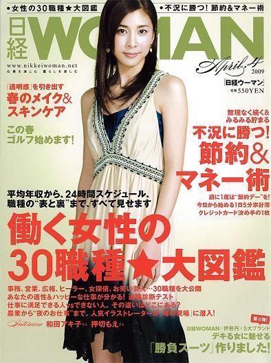 日経WOMAN2009.4月号表紙小サイズ