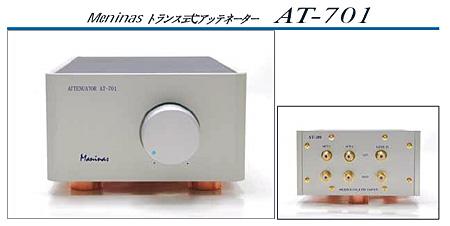 AT-701.jpg