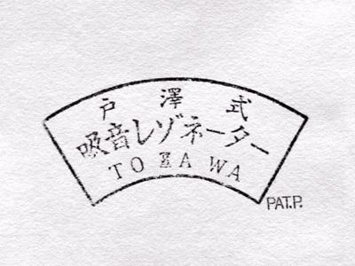 TozawaLabel.jpg