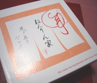 ねんりん家1