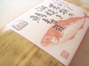 みち子さんの鯖寿司
