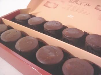 きのとや札幌スフレ-チョコ