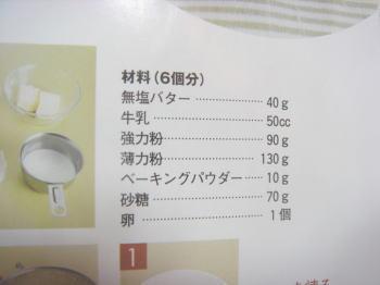 ドーナツレシピ