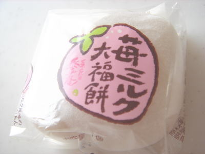 イチゴミルク大福