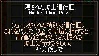 隠された鉱山