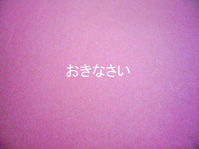めざめ01