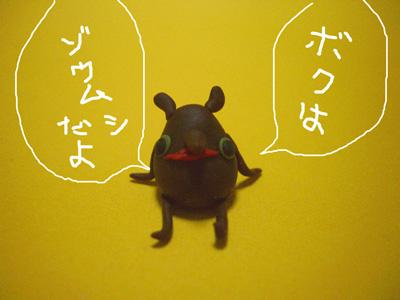 zoumushi02