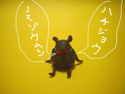zoumushi04