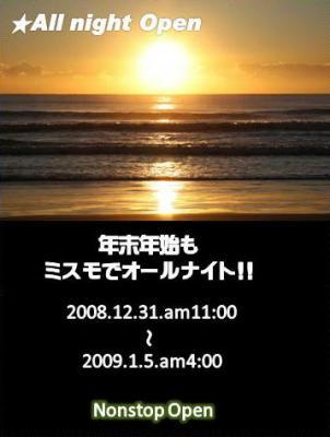 ★オールナイト2008