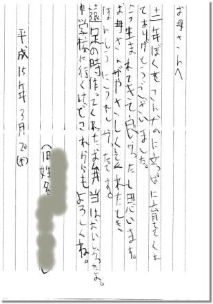 タカ卒業式の手紙