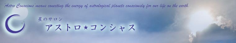 星のサロン / アストロ★コンシャス