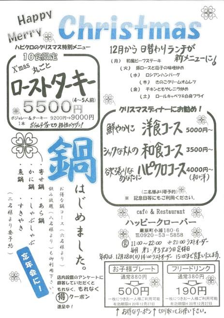新規スキャン-20081204171742-00001