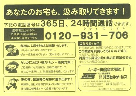 新規スキャン-20090205101628-00001