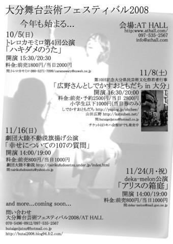 butai2008_web