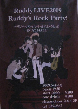 ruddy0906_web