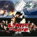 ●送料無料キャンペーン中!!(~5月21日まで)サウンドトラック/「LIMIT OF LOVE 海猿」オリ...