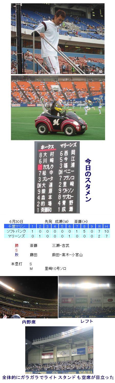06-30-06-softbank.jpg