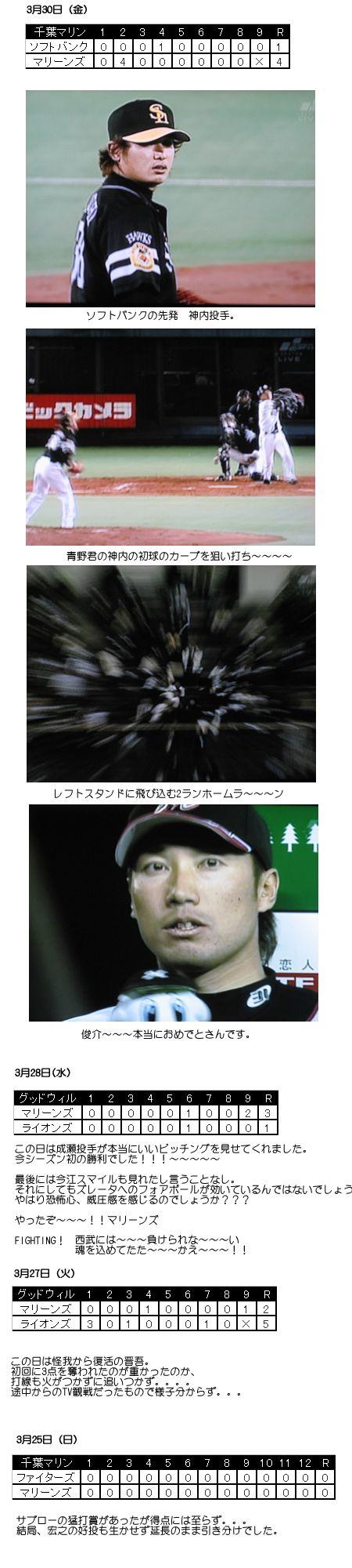 07-03-30-softbank.jpg